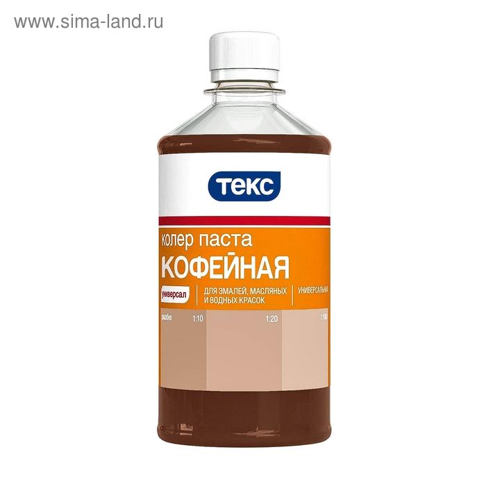 Паста колеровочная ТЕКС универсальная кофейная 0,5 л