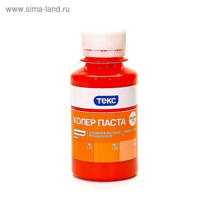 Паста колеровочная ТЕКС универсальная оранжевая 0,1 л