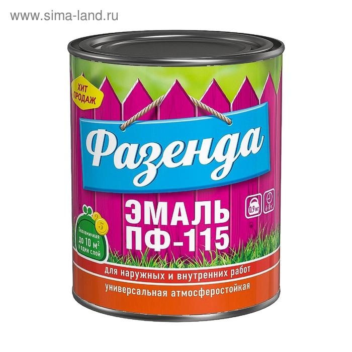 """Эмаль ПФ-115 """"Фазенда"""" белая 0,9 кг"""