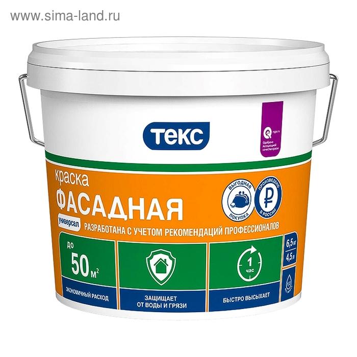 """Краска  ТЕКС ВД-АК-101 """"Универсал"""" фасадная NEW 6,5кг"""