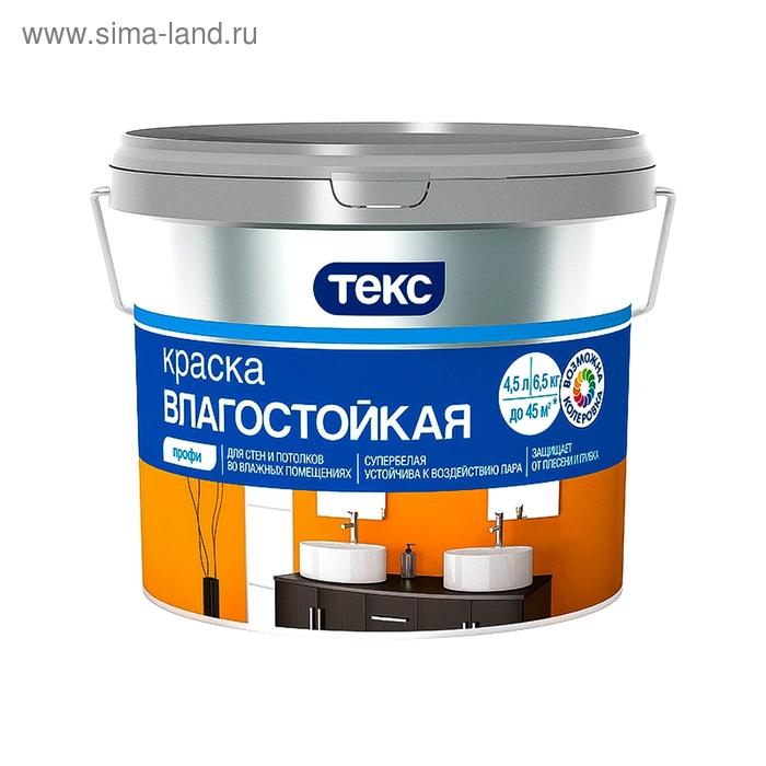 """Краска ТЕКС Влагостойкая """"Профи"""" 4.5 л"""