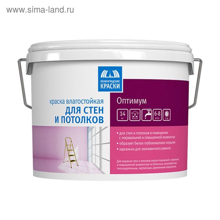 """Краска для стен и потолков влагостойкая """"Оптимум"""" 14 кг"""