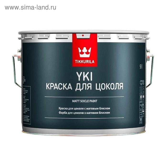 Краска для цоколя Tikkurila YKI, матовая 9 л