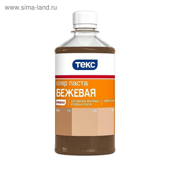 Паста колеровочная ТЕКС универсальная бежевая 0,5 л
