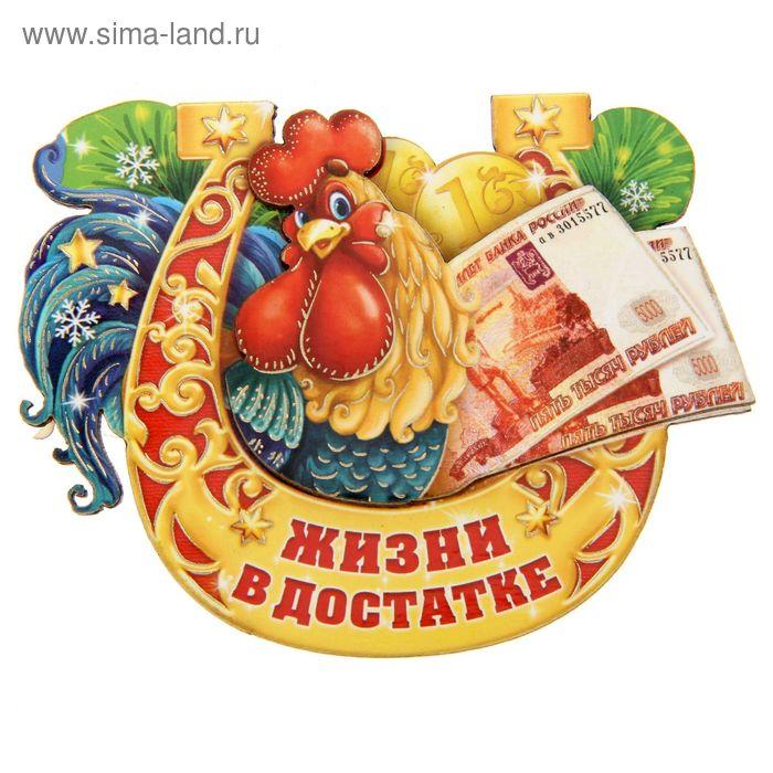 """Деревянный магнит """"Жизни в достатке"""", подкова"""