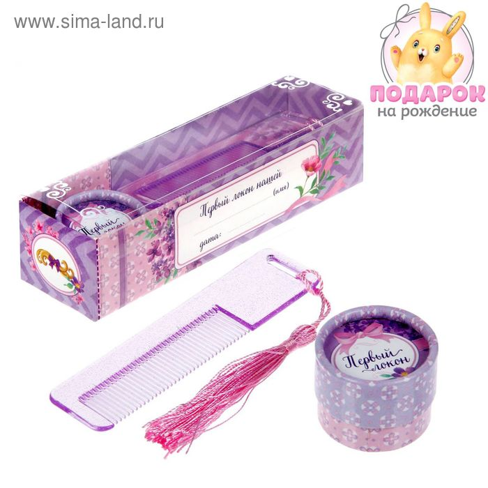 """Подарочный набор """"Доченька"""": коробочка для первого локона и расческа"""