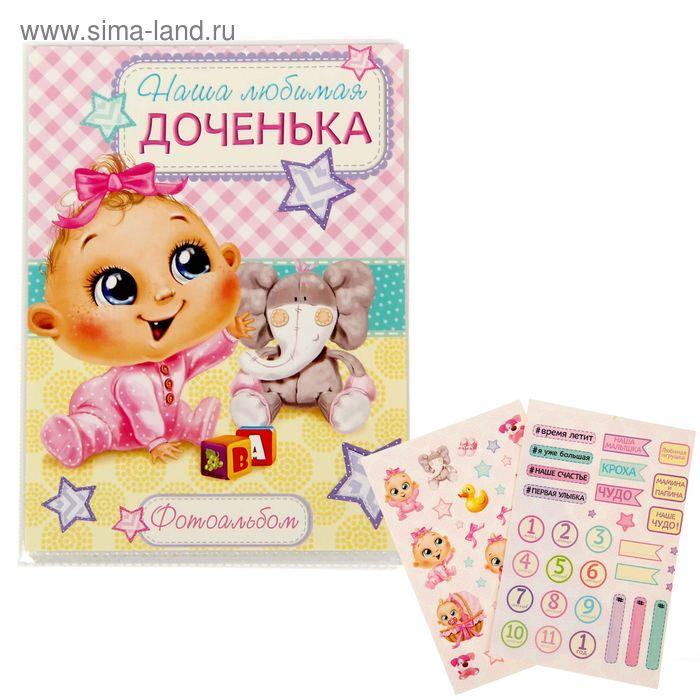"""Фотоальбом на 36 фото с наклейками """"Наша любимая доченька"""""""