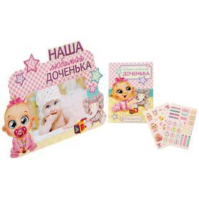 Подарочный набор 'Наша любимая доченька': фотоальбом на 36 фото и рамка для фото размером 10 х 15 см Ош