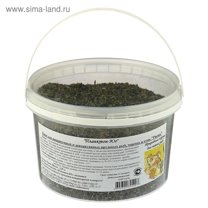 """Корм для аквариумных рыб """"Ряска"""", 2,25 л, 200 г"""