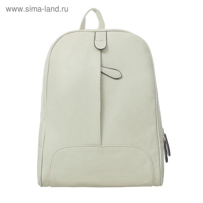 Рюкзак молодёжный на молнии, 2 отдела, 2 наружных кармана, белый