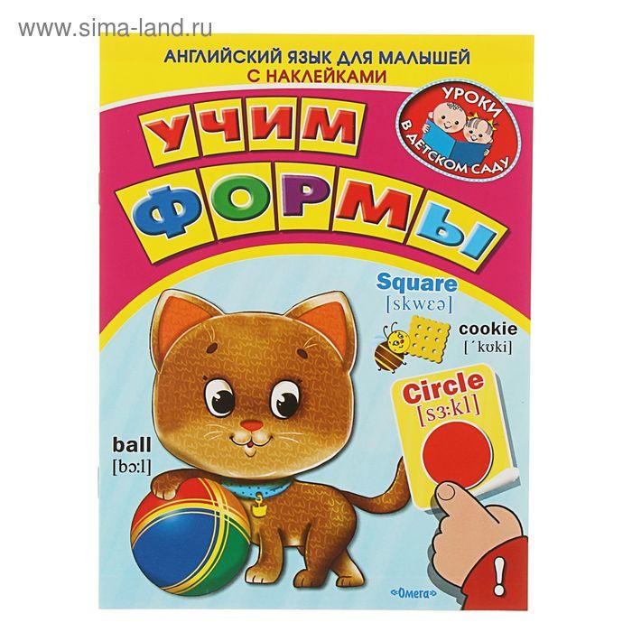Английский язык для малышей с наклейками. Учим формы