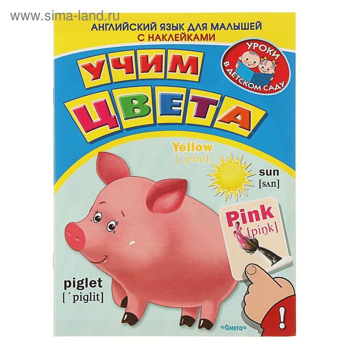 Английский язык для малышей с наклейками. Учим цвета