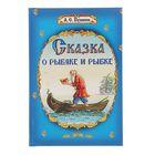 Сказка о рыбаке и рыбке и другие сказки. Автор: Пушкин А.С.