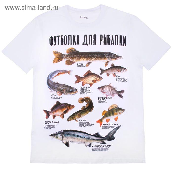 """Футболка мужская Collorista """"Футболка для рыбалки"""", р-р L (48-50), 100% хлопок"""