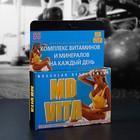 Комплекс витаминов и минералов MD Vita 56 таблеток