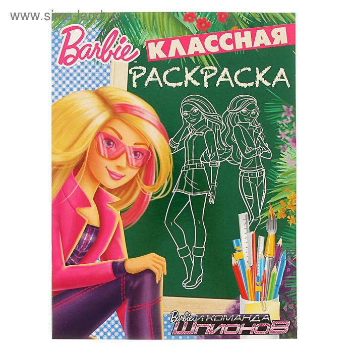 "Классная раскраска ""Барби"" № 1636"
