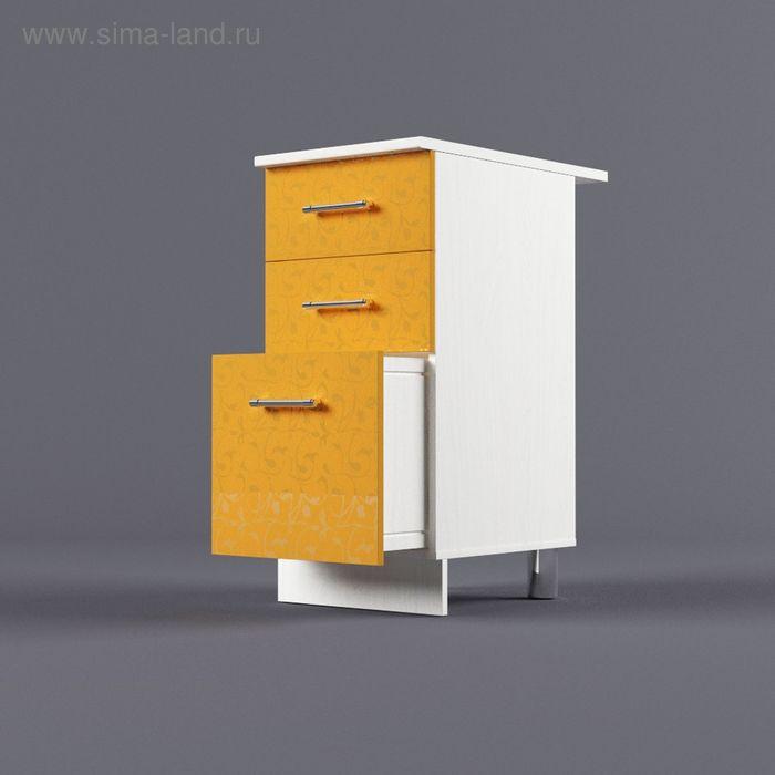 Шкаф напольный 850*400*600 3 ящика Манго