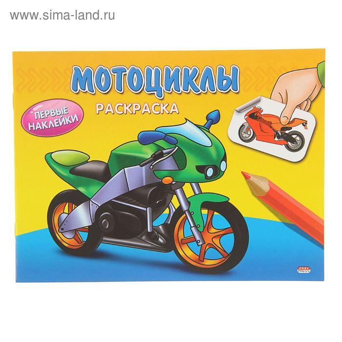 """Раскраска А5 Первые наклейки """"Мотоцикл"""""""