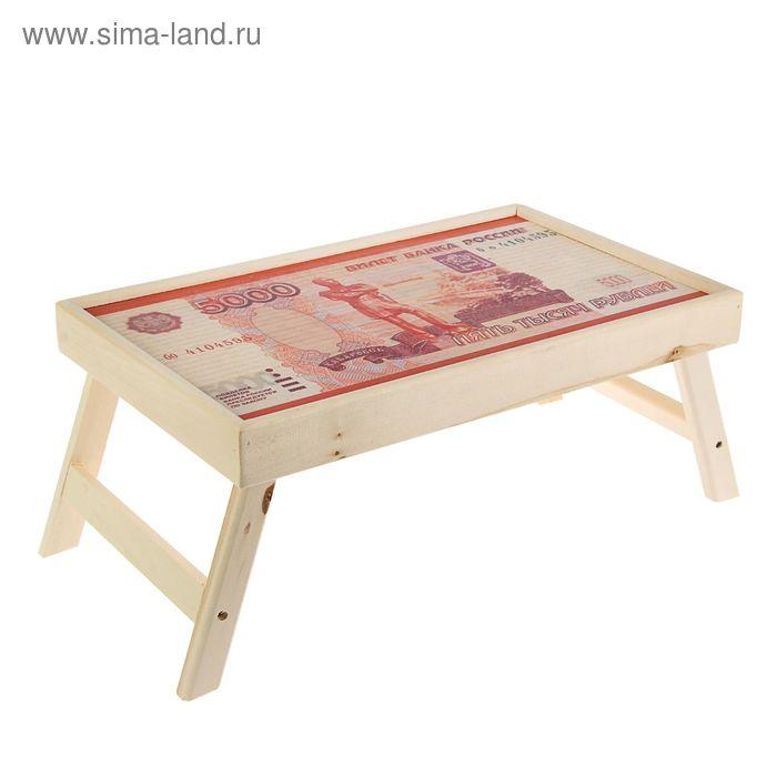 """Столик для завтрака """"Рубль"""" деревянная поверхность"""