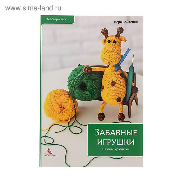 Забавные игрушки. Вяжем крючком. Автор: Войтенко