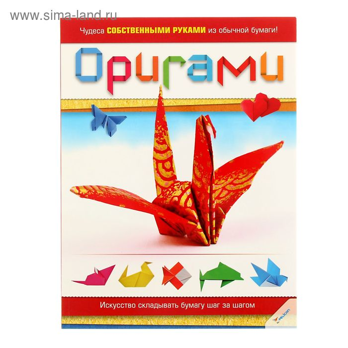 Оригами. Автор: Байрачного С. Г.
