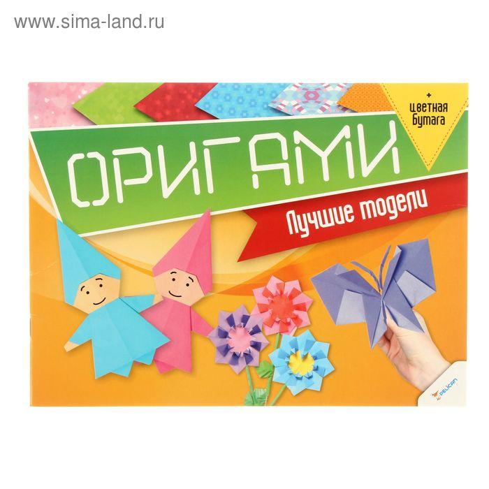 Оригами. Лучшие модели + цветная бумага. Автор: Кратенко Л.