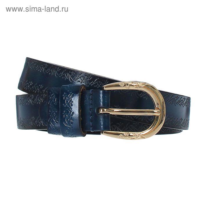 Ремень женский, винт, пряжка под золото, ширина - 2,5см, синий