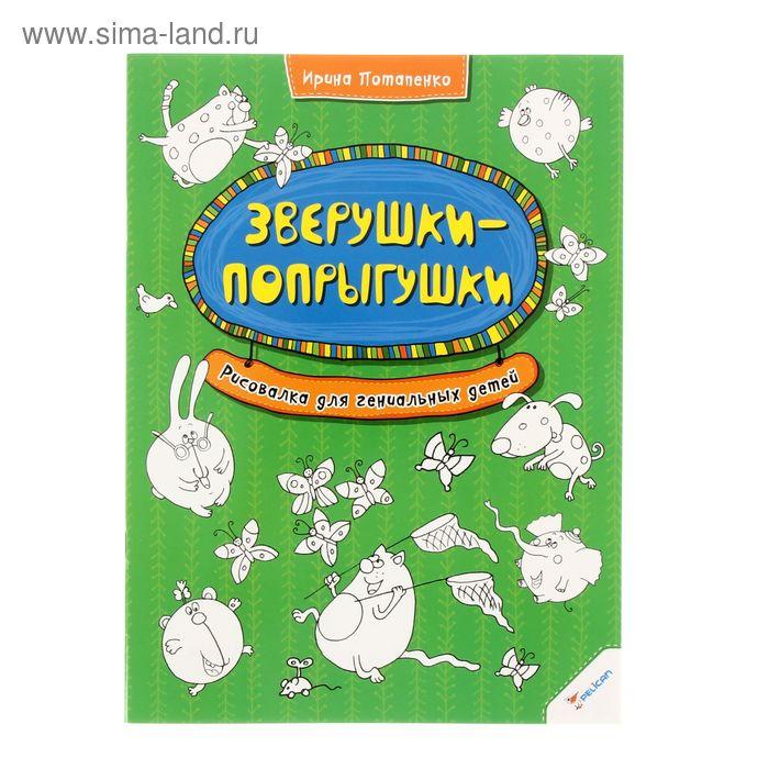 """Рисовалка для гениальных детей """"Зверушки-попрыгушки"""". Автор: Потапенко И."""