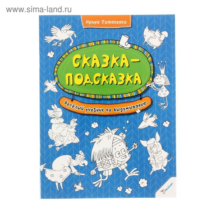 Сказка-подсказка. Веселый учебник по выдумыванию. Автор: Потапенко И.