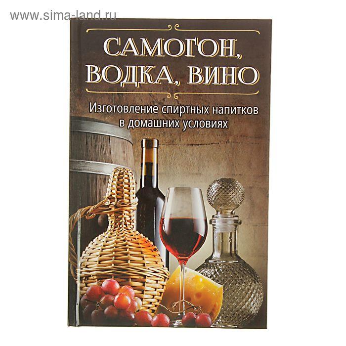 Самогон водка вино. Изготовление спиртных напитков в домашних условиях. Автор: Герасимов Руслан