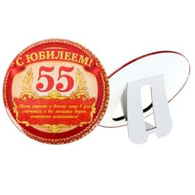 "Диплом-тарелка ""С Юбилеем 55"""