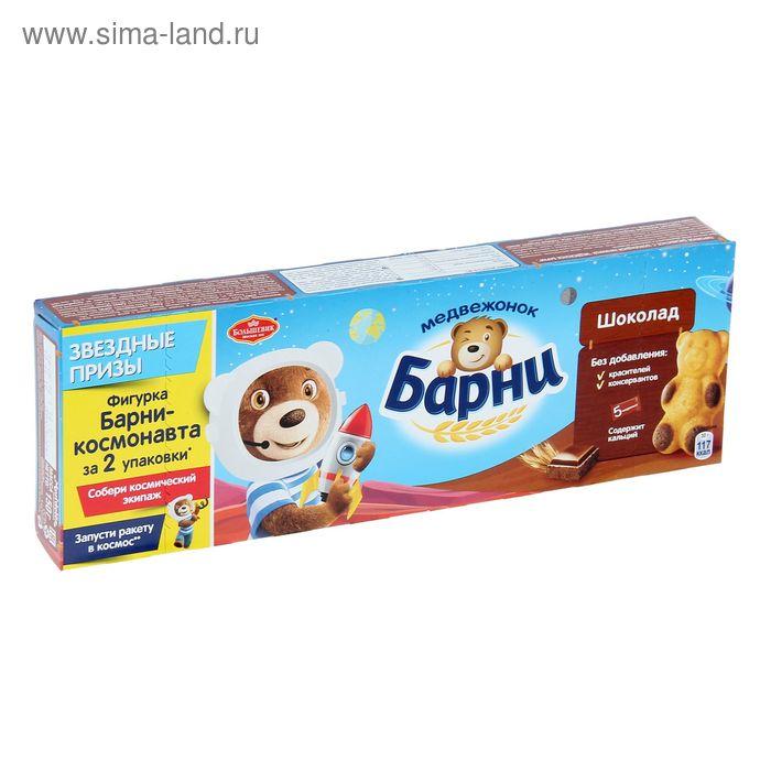 """Бисквит """"Барни Медвежонок"""" с шоколадной начинкой, 150 гр"""