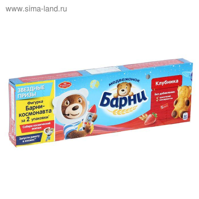 """Бисквит """"Барни Медвежонок"""" с клубничной начинкой, 150 гр"""