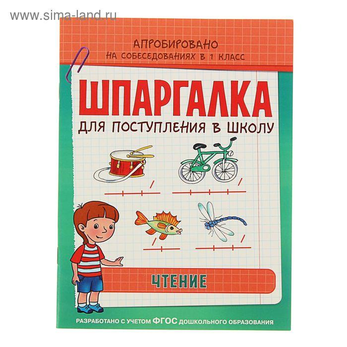 """Шпаргалка для поступления в школу """"Чтение"""". Автор: Беляева Т. И."""