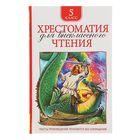 «Хрестоматия для внеклассного чтения» 5 класс