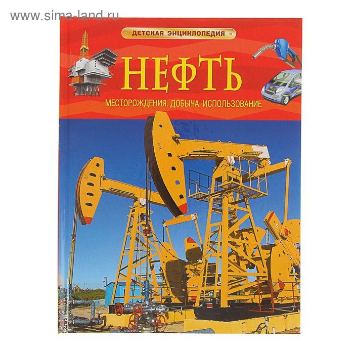 Детская энциклопедия «Нефть»