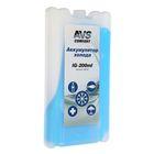 Аккумулятор холода AVS IG-200ML, 200 мл, в твердой упаковке