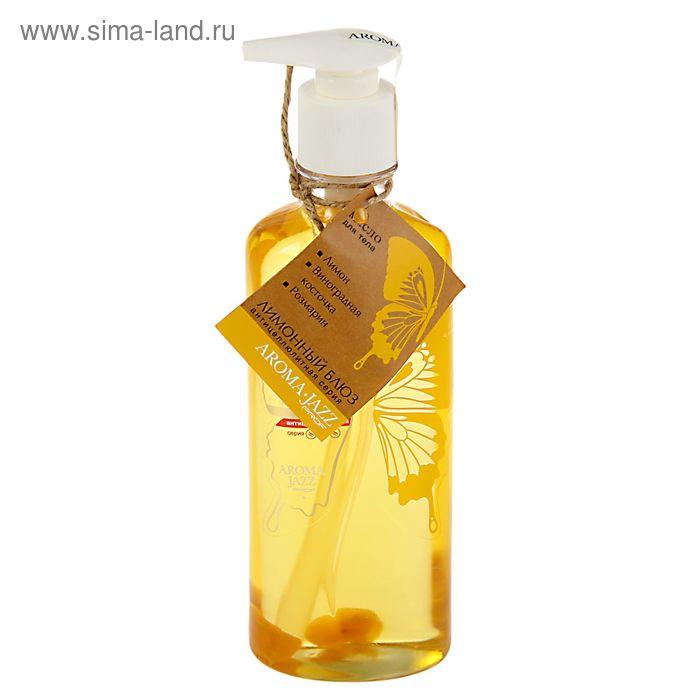 Массажное масло для тела «Aroma Jazz» Лимонный блюз, 350 мл