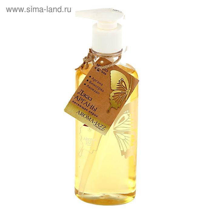 Массажное масло для тела «Aroma Jazz» Джаз арганы, 350 мл