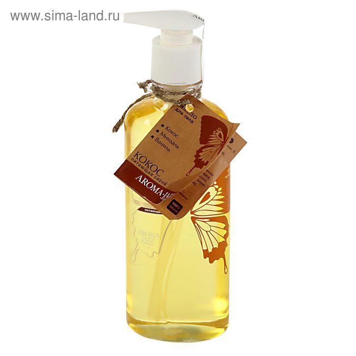 Массажное масло для тела «Aroma Jazz» Кокос, 350 мл