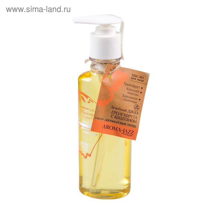 """Массажное масло для лица """"Джаз грейпфрута и каштана"""", 200 мл"""