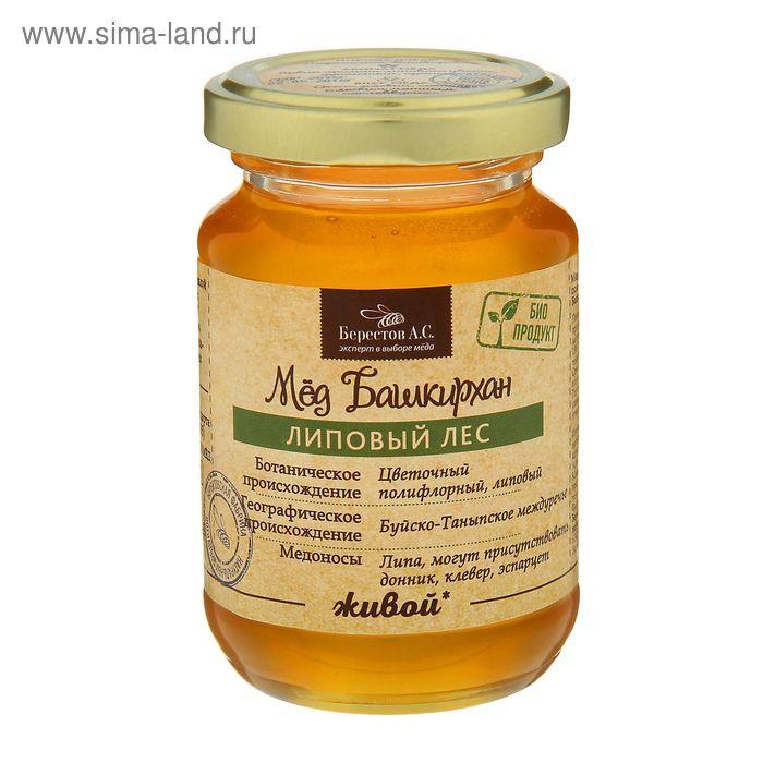 """Мёд Берестов """"Живой мёд"""" Липовый лес, стеклянная банка, 240 гр."""