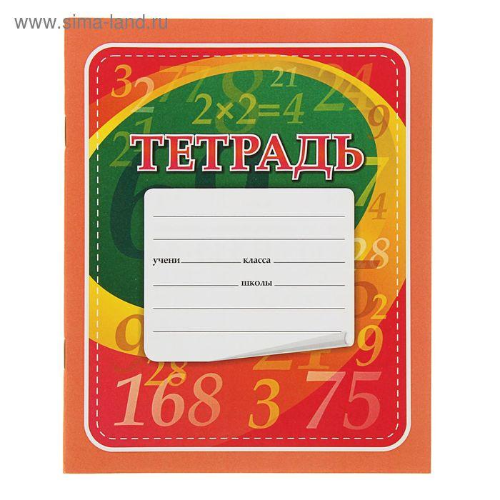 Тетрадь 12 листов клетка, с таблицей умножения, обложка офсет 100г/м2, блок офсет 65г/м2