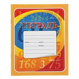 Тетрадь 12 листов клетка, с таблицей умножения, обложка офсет 100г/м2, блок офсет 65г/м2 Ош