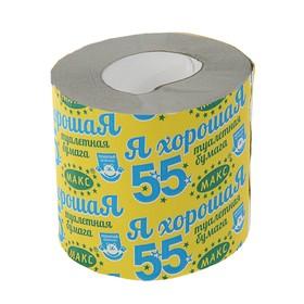 Туалетная бумага 'Макс 55' Я хорошая, со втулкой Ош