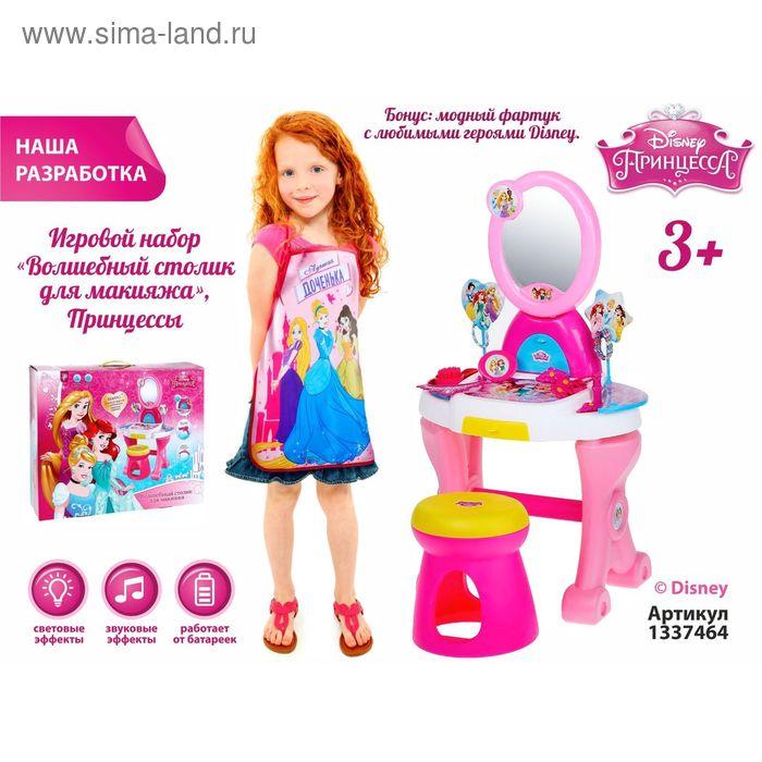 """Игровой набор """"Волшебный столик для макияжа"""", Принцессы, световые и звуковые эффекты, работает от батареек, высота 76 см"""