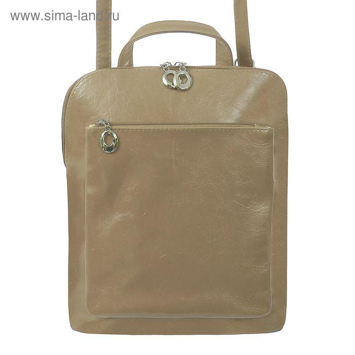 Сумка-рюкзак на молнии, 1 отдел, 1 наружный карман, бежевая