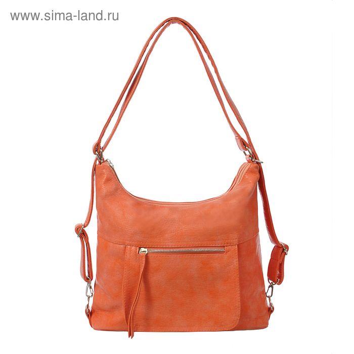 Сумка-рюкзак на молнии, 2 отдела, 1 наружный карман, цвет персиковый