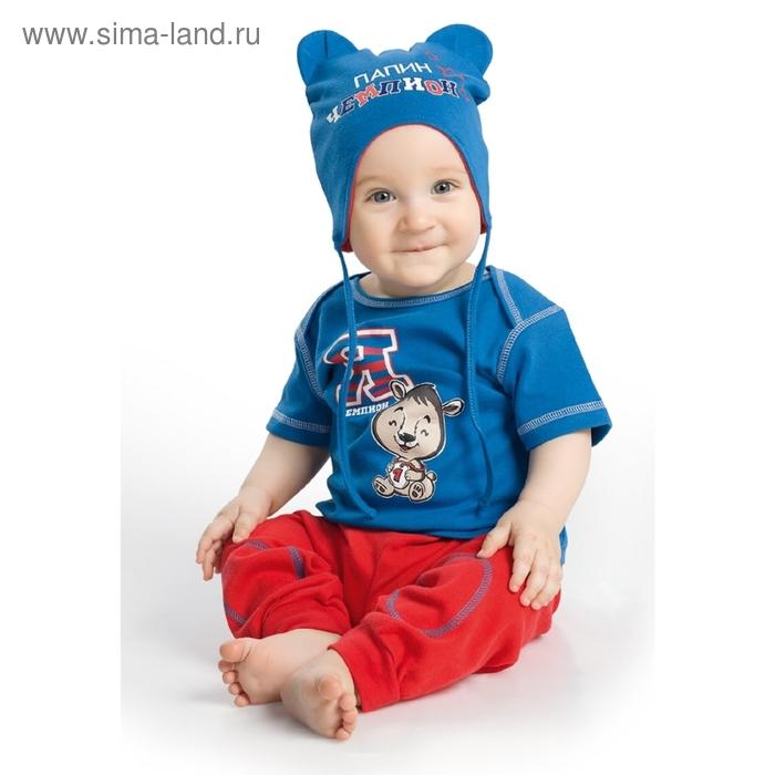 Комплект детский, 6-9 месяцев, цвет лазурный, SATPQ428