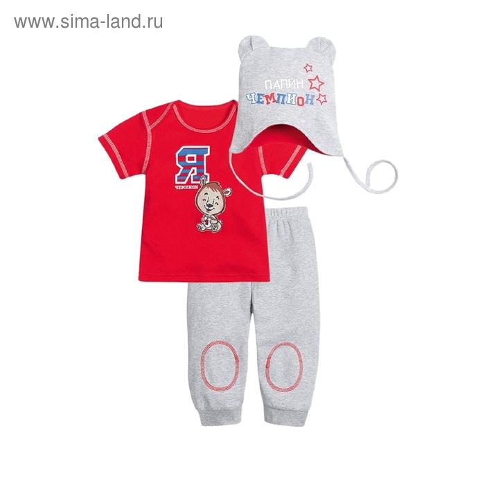 Комплект детский, 3-6 месяцев, цвет красный, SATPQ428